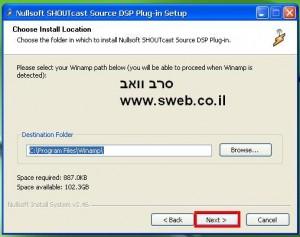 Install Shoutcast DSP 2.3.3 6