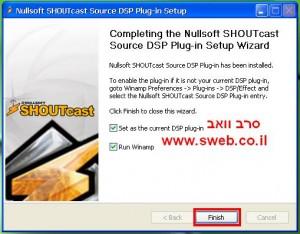 Install Shoutcast DSP 2.3.3 8